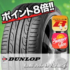 225/45R18  国産メーカータイヤ ダンロップ LM704 1本価格