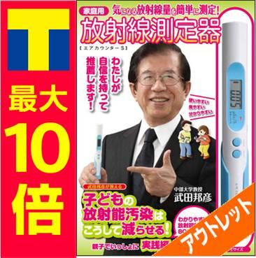 【アウトレット本 66%OFF 】家庭用放射線測定器エアカウンターS