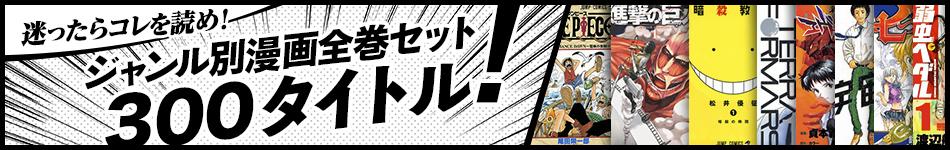 迷ったらコレを読め! ジャンル別漫画全巻セット300タイトル!