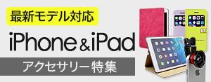 iPhone,iPadのアクセサリー特集