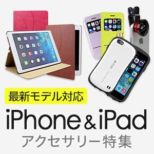 iPhone,iPadアクセサリー特集