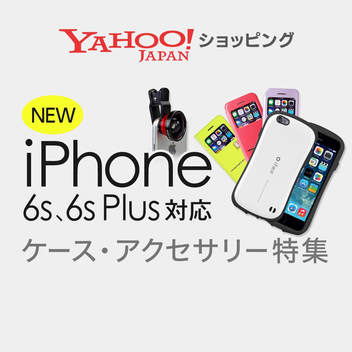 【早わかりまとめ】進化したiPhone6s 6s Plus【9/25発売】新しいケースに着替えよう!