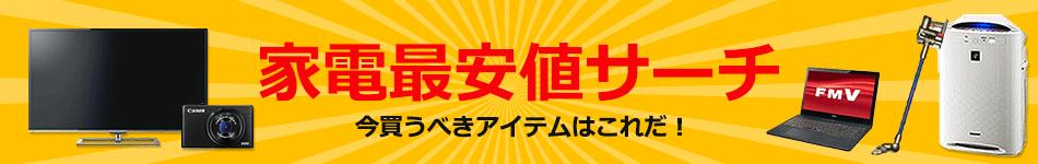 【Yahoo!ショッピング】家電最安値サーチ