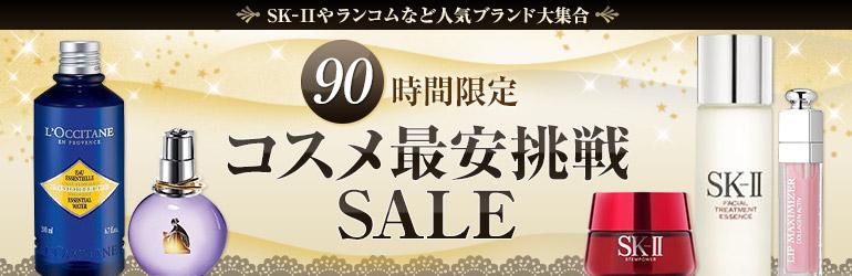 コスメ90時間限定SALE