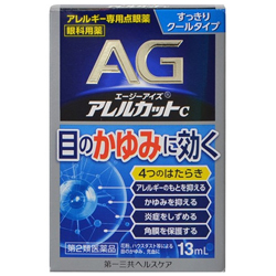 AGアイズ