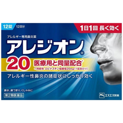 アレジオン20 鼻炎薬