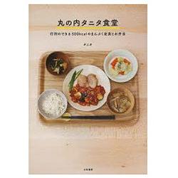 タニタ食堂(本)