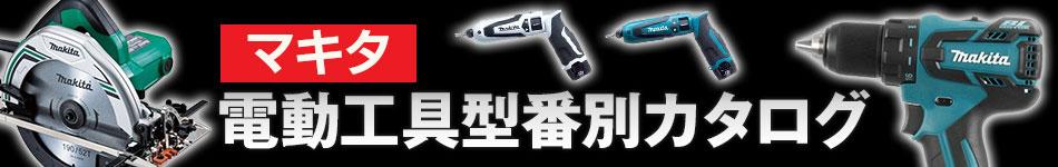 マキタ 電動工具型番別通販カタログ