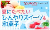 夏に食べたいひんやりスイーツ&和菓子