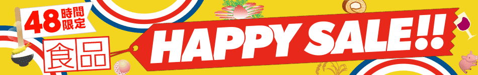 【Yahoo!シッピング】48時間限定 HAPPY SALE!!