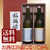 品評会優秀賞受賞【数量限定】峰乃白梅純米酒セット