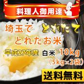 埼玉でとれたお米 白米10kg(5kg×2袋)
