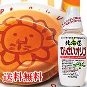 砂糖代りに健康甘味。北海道産甜菜100%
