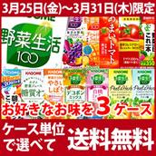 送料無料! 野菜生活シリーズ200ml72本