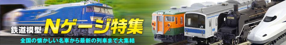 鉄道模型 Nゲージ特集