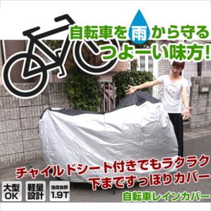 24~27インチ対応 自転車カバー