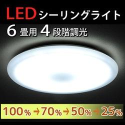 送料無料 LEDシーリングライト