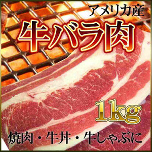 アメリカ産牛バラ1kg業務用