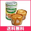 パンの缶詰