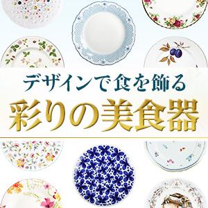 デザインで食を飾る 彩りの美食器