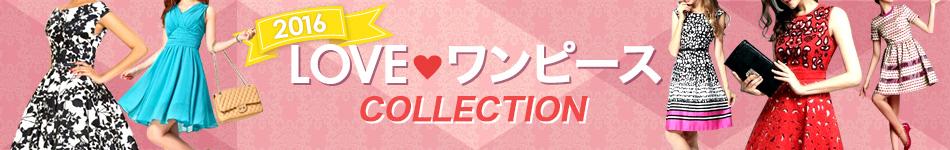 LOVEワンピース! コレクション2016春夏