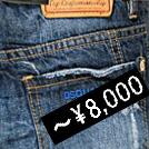 8,000円以下