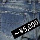 5,000円以下