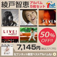【50%OFF】綾戸智恵 人気アルバム5枚組セット!