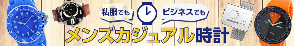 メンズカジュアル時計特集
