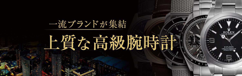 一流ブランドが集結 上質の高級腕時計