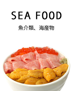 魚介類、海産物