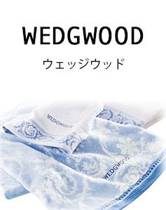 ウェッジウッド