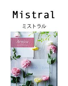 ミストラル