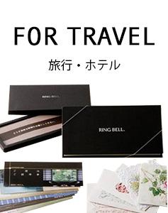 旅行・ホテル