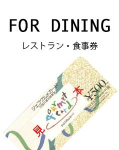 レストラン・食事券