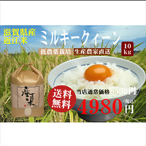 http://store.shopping.yahoo.co.jp/farm-shigemori/milky-queen-10.html#ItemInfo