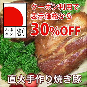 http://store.shopping.yahoo.co.jp/carne-shop/yakibuta-001c.html#ItemInfo