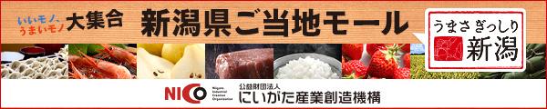 新潟県ご当地モール
