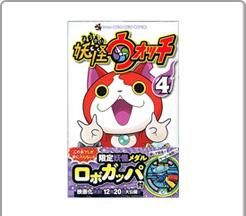 コミック 妖怪ウォッチ 4巻 特装版