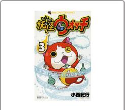 コミック 妖怪ウォッチ 3巻