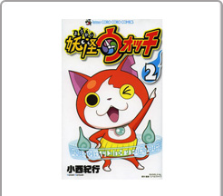 コミック 妖怪ウォッチ 2巻
