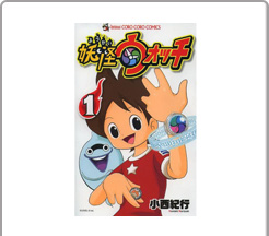 コミック 妖怪ウォッチ 1巻