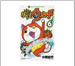 コミック 妖怪ウォッチ 6巻