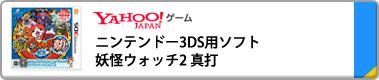 ニンテンドー3DS用ソフト 妖怪ウォッチ2 真打