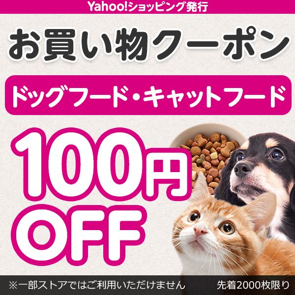 ドッグフード・キャットフード100円OFF