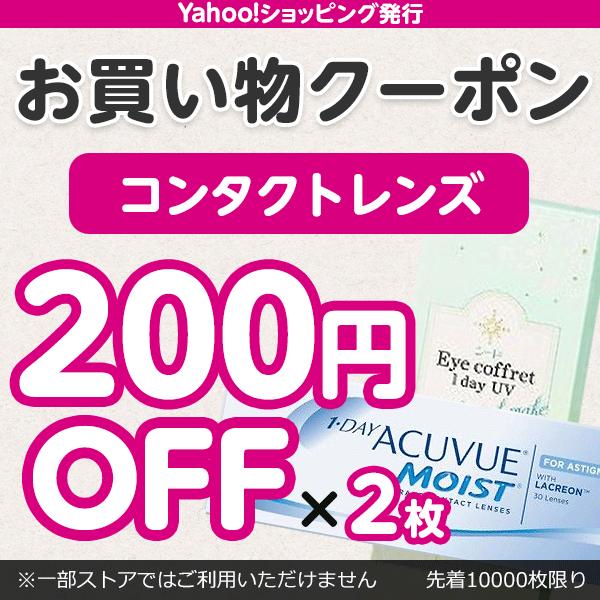 コンタクトレンズ200円OFF×2枚 先着利用 1万枚限り
