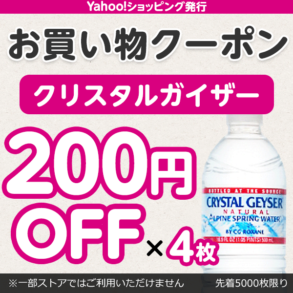 クリスタルガイザー200円OFF×4枚 先着利用5000枚限り