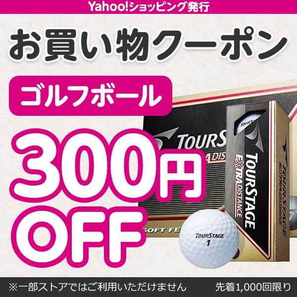 ゴルフボール300円OFF 先着利用 1000回限り