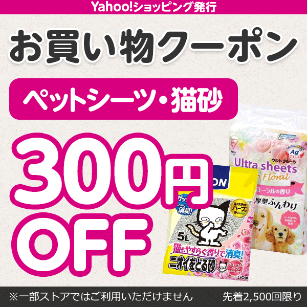 ペットシーツ・猫砂300円OFF 先着利用2500回限り