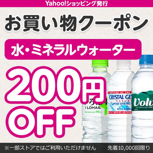 水・ミネラルウオーター200円OFF 先着利用10000回限り